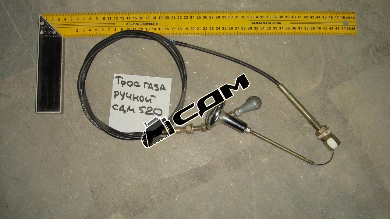 Трос газа CDM520 ручной l=2300 мм QX520 13010000