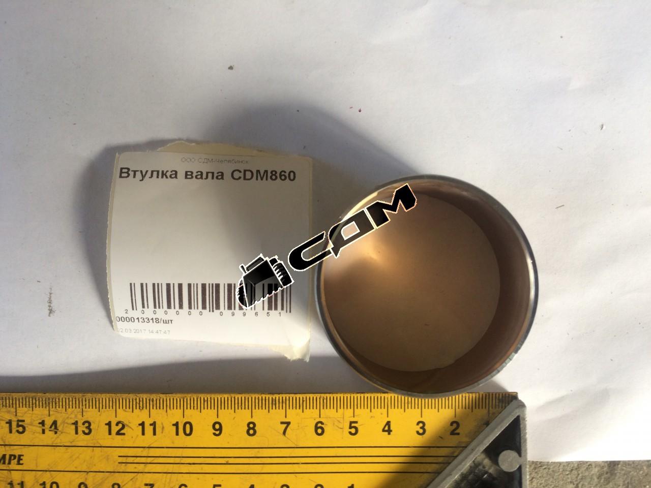 Втулка вала CDM860  LGS18.03-064